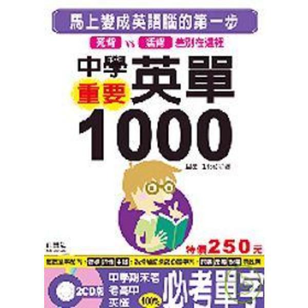 中學重要英單1000(25K+1CD)