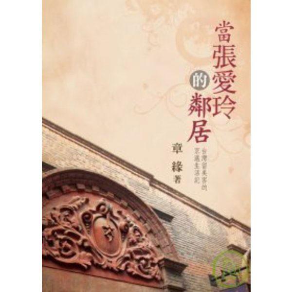 當張愛玲的鄰居—台灣留美客的京滬生活記