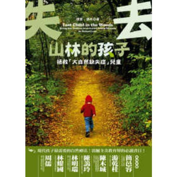 失去山林的孩子:拯救「大自然缺失症」兒童