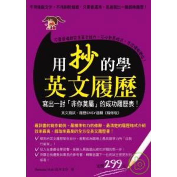 用抄的學英文履歷