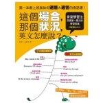 這個場合,那個狀況,英文怎麼說?:第一本教上班族如何速聽&速答的會話書!(附mp3)
