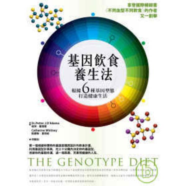 基因飲食養生法─根據6種基因型態打造健康生活