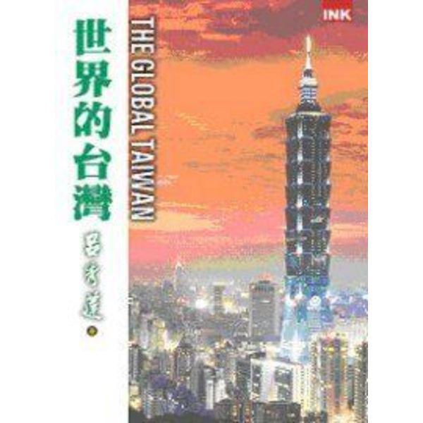 世界的台灣