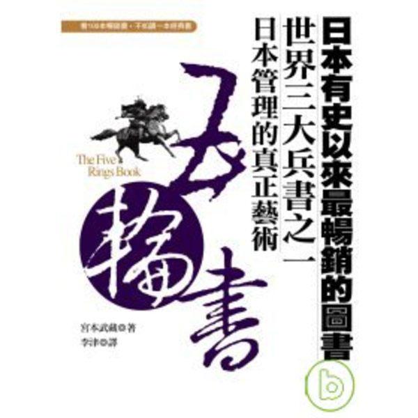 五輪書:日本管理的真正藝術