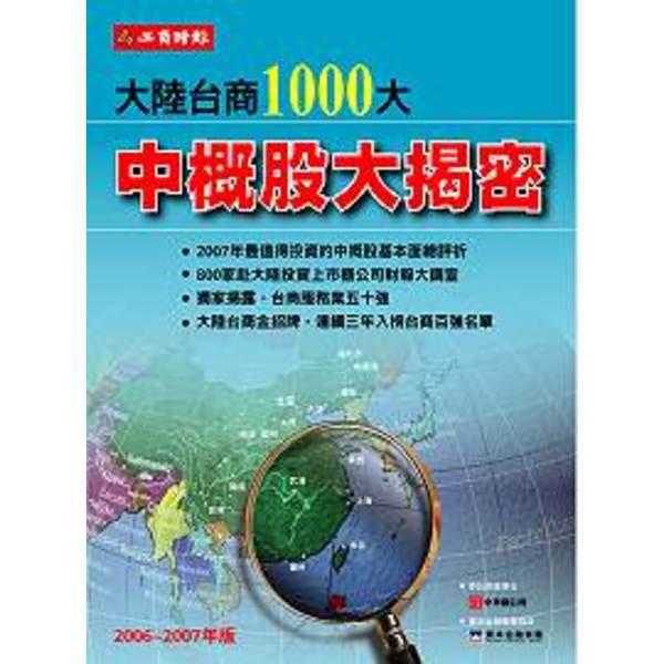 2007大陸台商1000大—中概股大解密