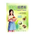窈窕纖體餐(素食可) 健康排毒的60道瘦身料理