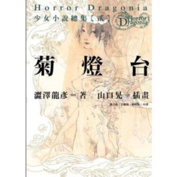 Horror Dragonia少女小說總集【貳】 菊燈台