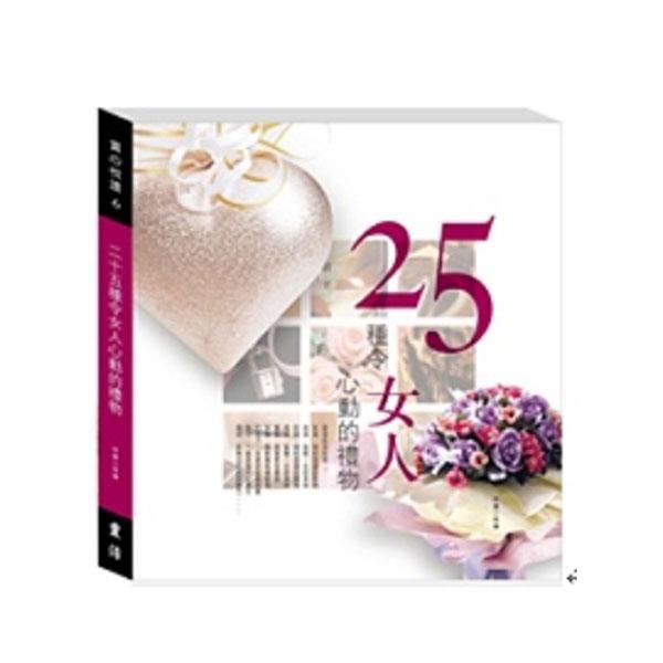 25種令女人心動的禮物