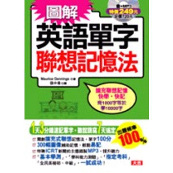 圖解英語單字聯想記憶法(書+1MP3)