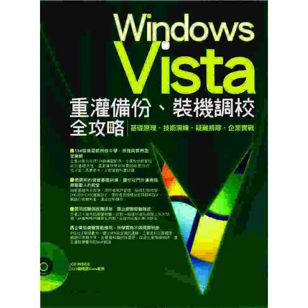 Windows Vista重灌備份、裝機調校全攻略