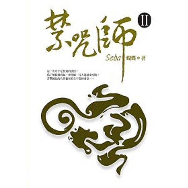 禁咒師-Ⅱ