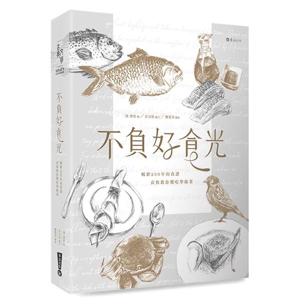 不負好食光:暢銷200年的食譜,袁枚教你懂吃學做菜