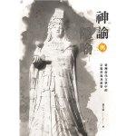 神諭與隱喻:臺灣當代文學中的宗教書寫及敘事