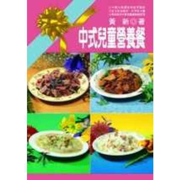 中式兒童營養餐