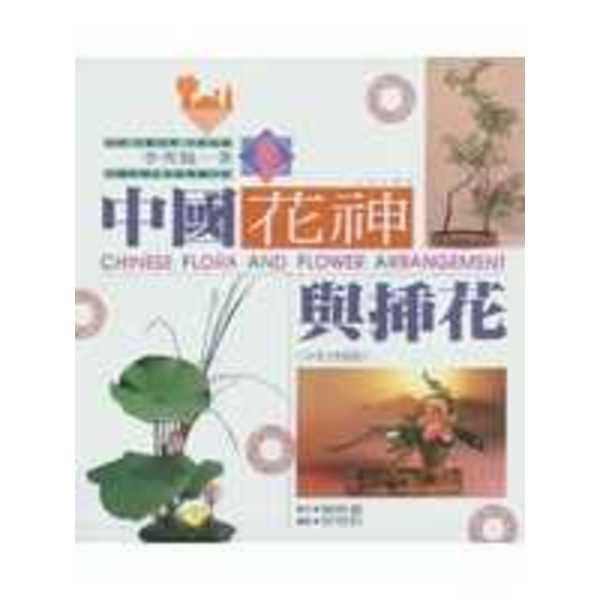 中國花神與插花