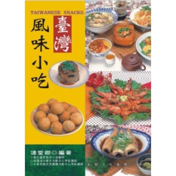 台灣風味小吃