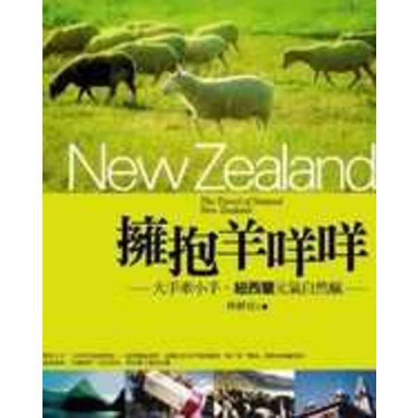 擁抱羊咩咩-大手牽小手,紐西蘭元氣自然瘋