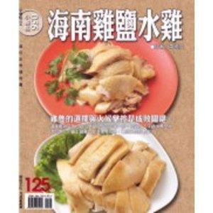 大廚雞肉料理筆記