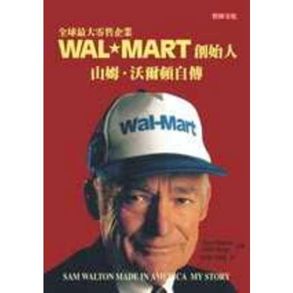 Wal-Mart創始人山姆.沃爾頓自傳 (最新修訂版)