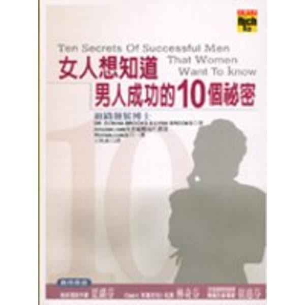 女人想知道男人成功的10個秘密