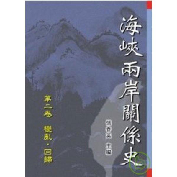 海峽兩岸關係史--第二卷