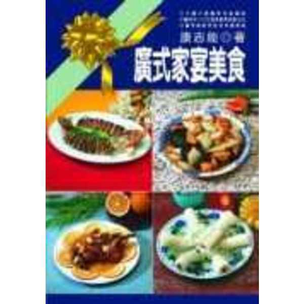 廣式家宴美食