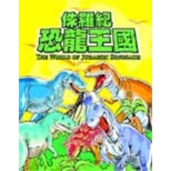 侏儸紀恐龍王國