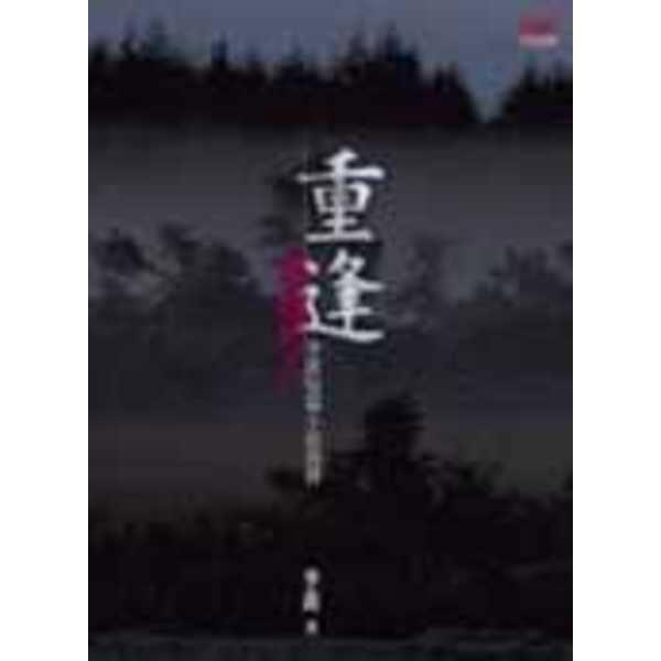 重逢:夢裡的人李喬短篇小說後傳
