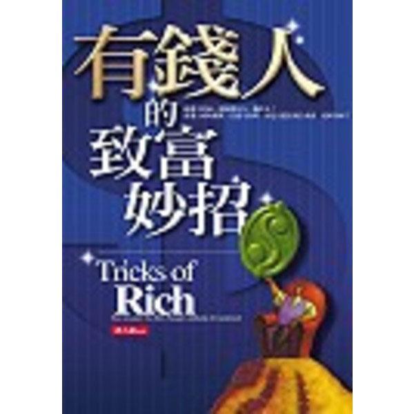 有錢人的致富妙招Tricks of Rich