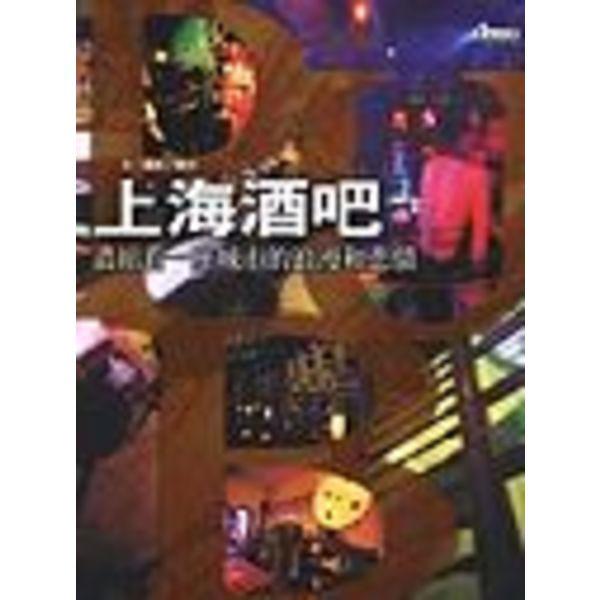 上海酒吧:濃縮看一座城市的浪漫和悲情
