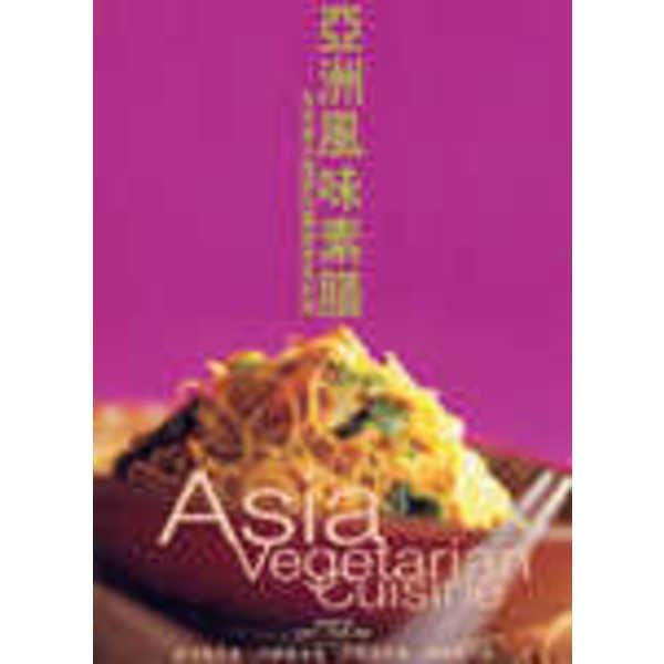 亞洲風味素膳:來自東方國度的豐盛飽食料理