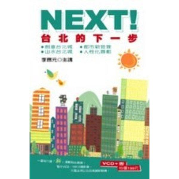 NEXT!台北的下一步