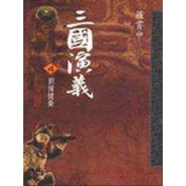 三國演義(4)劉備據蜀