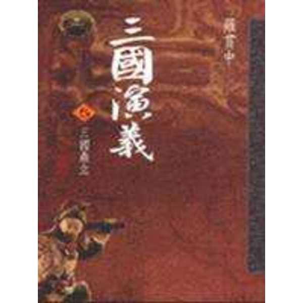 三國演義(5)三國鼎立