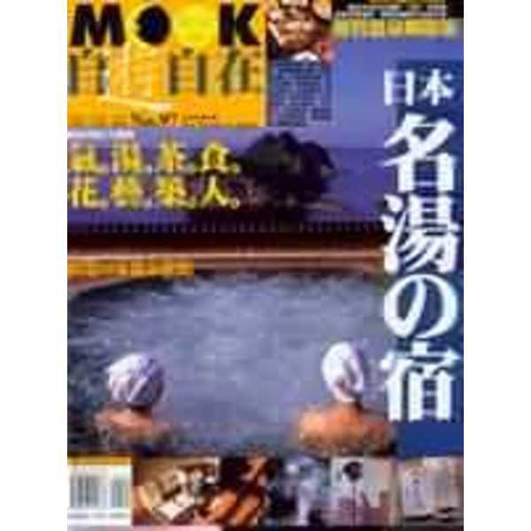 日本名湯 宿