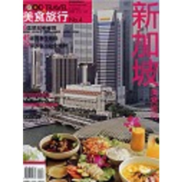 新加坡美食旅行