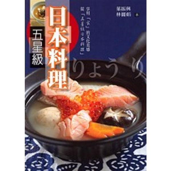 五星級日本料理