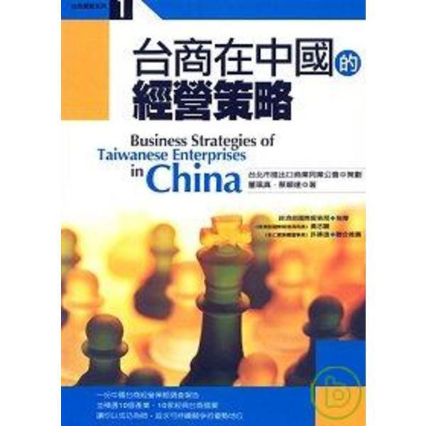 台商在中國的經營策略