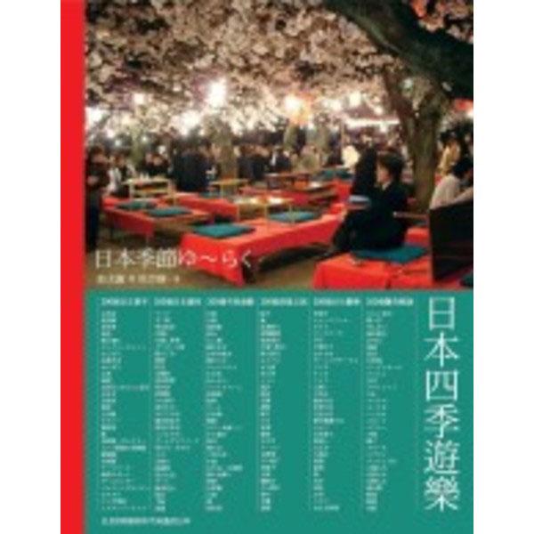 日本四季遊樂