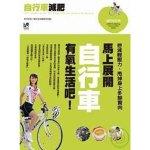 自行車減肥