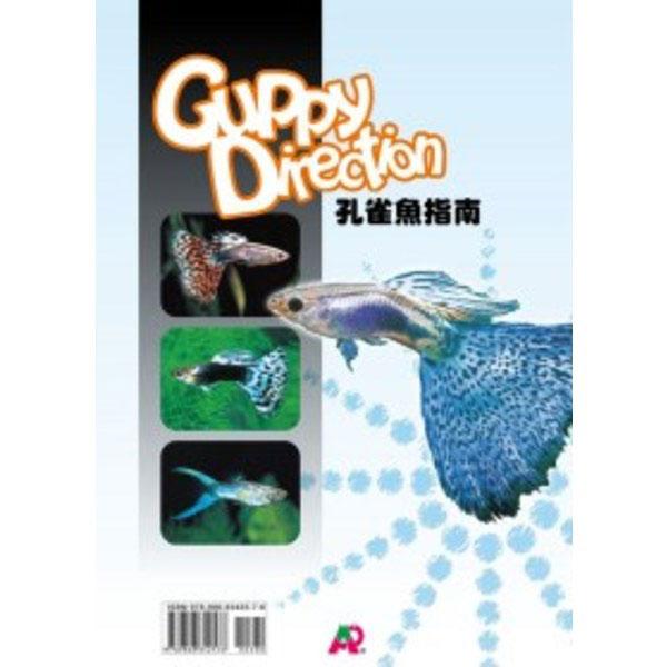 孔雀魚指南