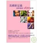 美膚新定義──皮膚科醫師的400個叮嚀