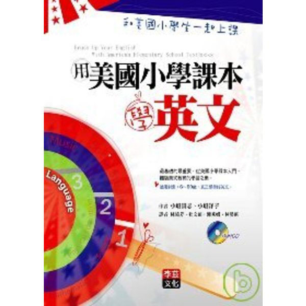 用美國小學課本學英文:和美國小學生一起上課(1書+1CD)