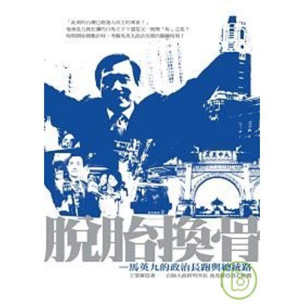 脫胎換骨:馬英九的政治長跑與總統路