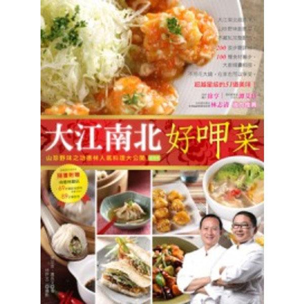大江南北好呷菜:山珍野味之功德林人氣料理大公開