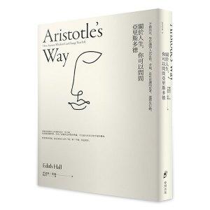 關於人生,你可以問問亞里斯多德:不做決定,等於讓別人決定你。幸福,是有意識的思考、選擇和行動。
