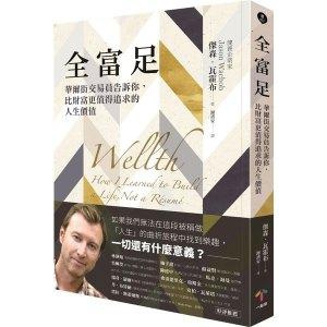 全富足:華爾街交易員告訴你,比財富更值得追求的人生價值