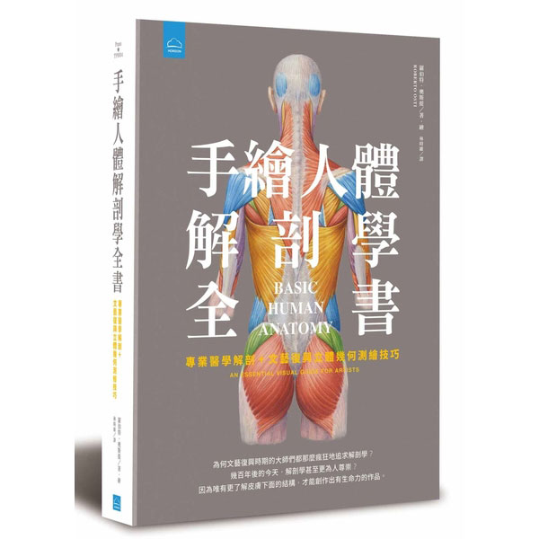 手繪人體解剖全書:專業醫學解剖+文藝復興立體幾何繪畫技巧