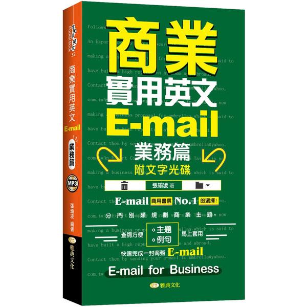 商業實用英文E-mail:業務篇 +文字光碟