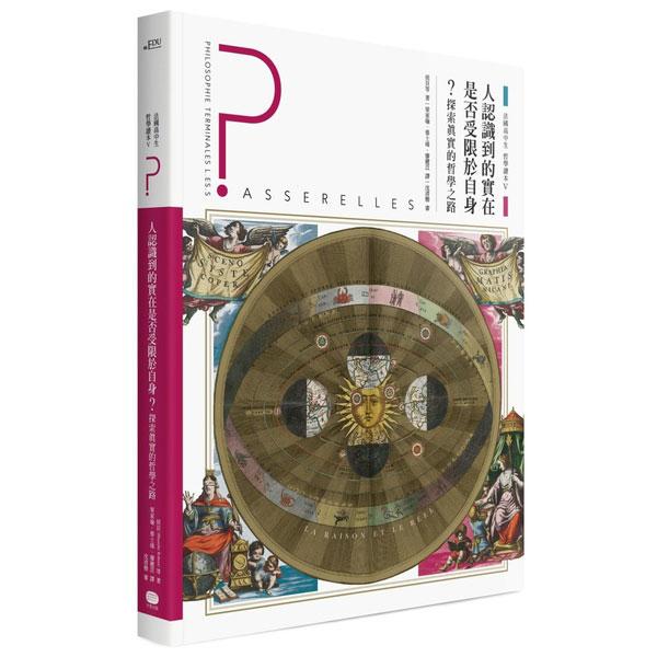 法國高中生哲學讀本5:人認識到的實在是否受限於自身? 探索真實的哲學之路